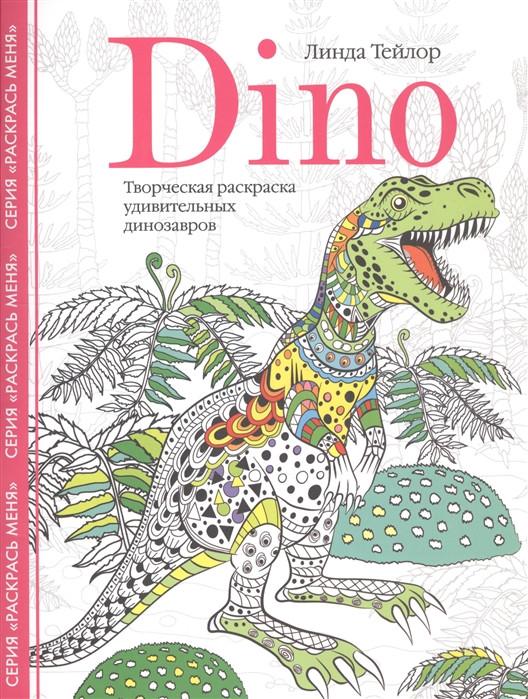 Dino. Творча розфарбування дивовижних динозаврів