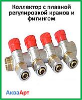 Коллектор вентильный на четыре выхода 3/4х4 с  плавной регулировкой и фитингом