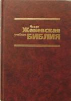 Новая женевская учебная Библия. Коричневая /новое издание/ 23,5х17