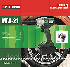 Гайковёрт аккумуляторный Минск МГА-21 (бесщеточный,4 насадки), фото 2