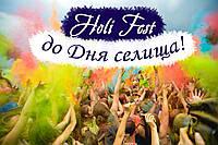 День Народження селища в стилі Holi Fest!