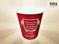 Бумажные стаканчики для кофе 218 мл