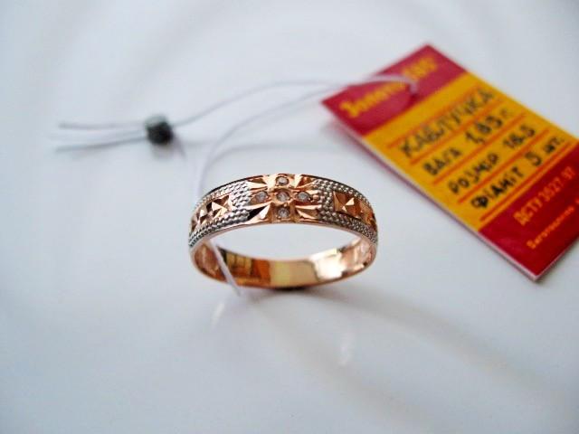 Золоте кільце Господи Спаси і Збережи Мене 1.85 грама 16.5 розмір ЗОЛОТО 585 проби