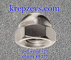 Гайка колпачковая М8 мелкая резьба ГОСТ 11860-85, DIN 1587