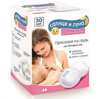 Прокладки на грудь для кормящих мам СОЛНЦЕ И ЛУНА 30 шт.