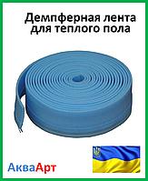 Демпферная лента для теплого пола (Украина)  150мм х 8мм х 25м