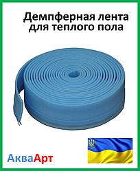 Демпферная лента для теплого пола Украина  150мм х 5мм х 25м