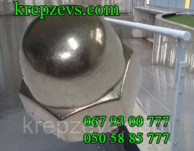 Гайка колпачковая М12 с мелкой резьбой ГОСТ 11860-85, DIN 1587 | Фотографии принадлежат предприятию ЗЕВС®
