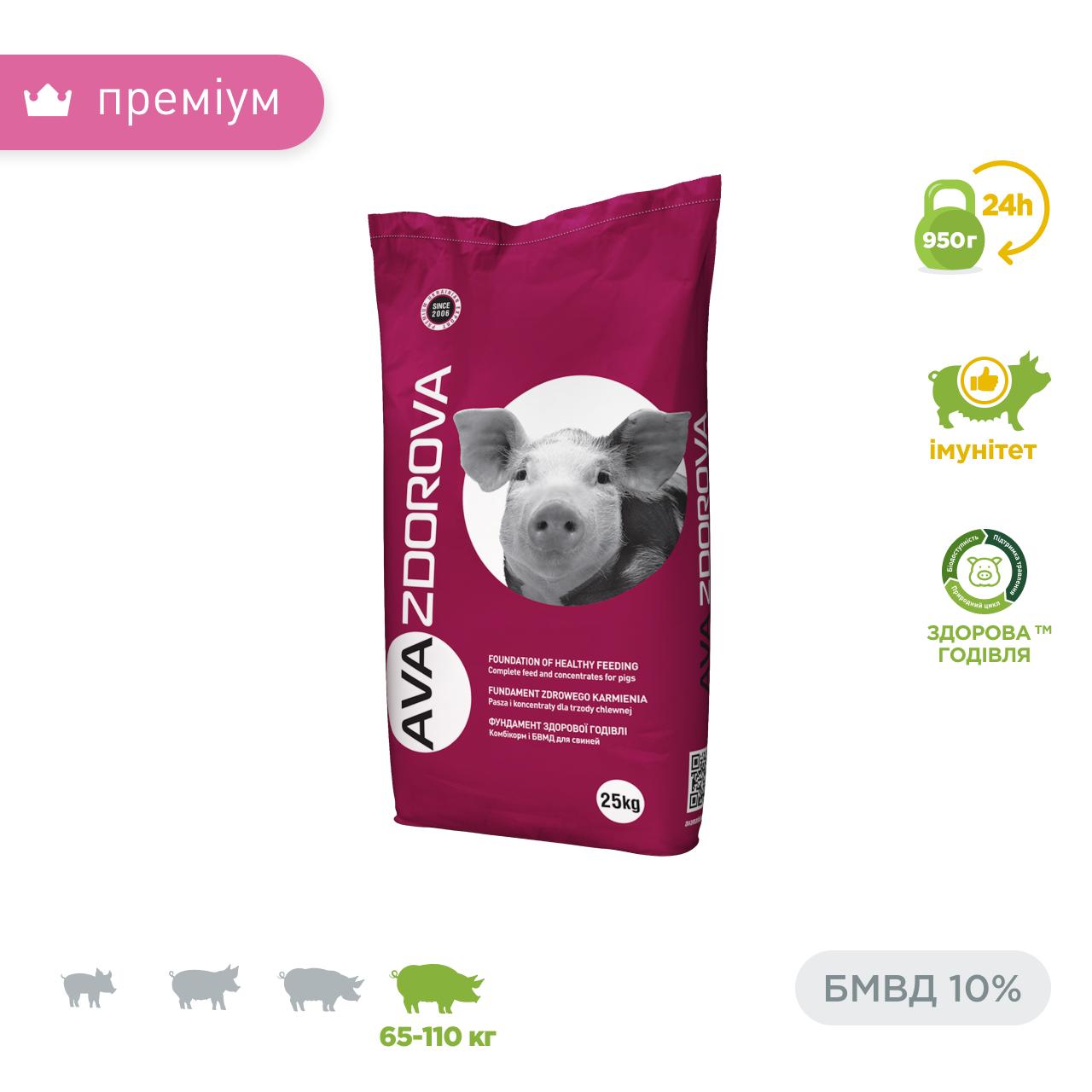 БМВД для свиней от 65кг. AVA ZDOROVA (Здорова) Финиш 10%