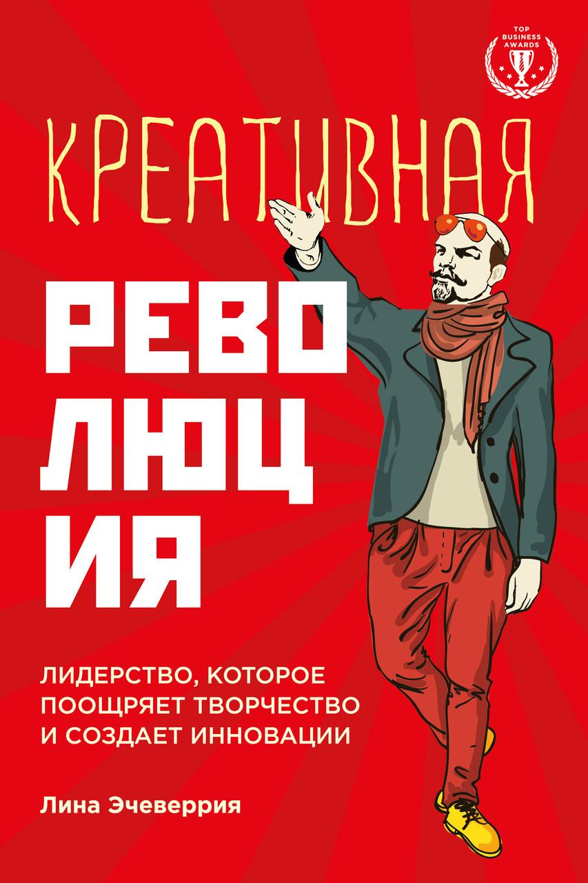 Креативная революция: лидерство, которое поощряет творчество и создает инновации Эчеверрия Л - Магазин Кошара в Киеве