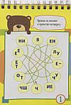 Умный блокнот. 75 задачек с буквами, фото 3