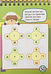 Умный блокнот. 75 задачек с буквами, фото 5