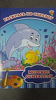Харьков Раскраска А5 По образцу/морские животные