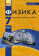 Физика учебник 7 класс с обучением на русском языке В Барьяхтар Ранок
