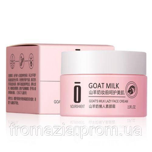 Крем для лица с козьим молоком 65г