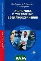 Л. А. Зенина, И. В. Шешунов, О. Б. Чертухина Экономика и управление в здравоохранении. Учебник