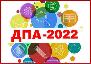 ДПА 2022