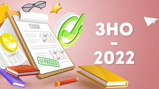ЗНО 2022