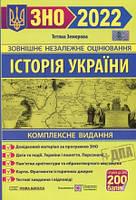 ЗНО 2022 Історія України Комплексне видання Земерова Т.