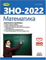 ЗНО 2022 Математика Комплексна підготовка Істер О.С. Генеза