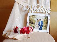 """Свадебная фоторамка """"Wedding"""""""