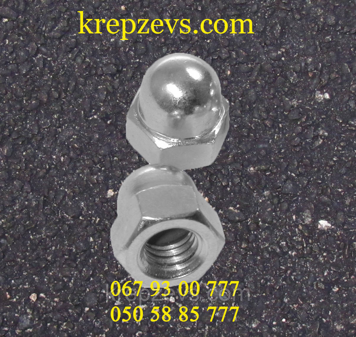 Гайка колпачковая М16 шаг 1,5 ГОСТ 11860-85, DIN 1587
