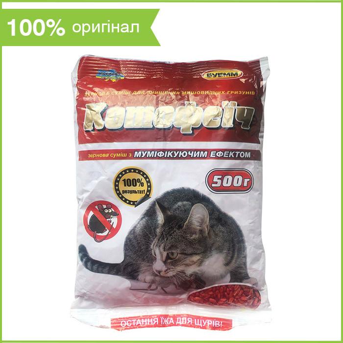 """Протравленого зерно для знищення щурів і мишей """"Котофеич"""" (500 р) від Agromaxi, Україна"""