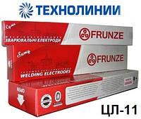 Электроды ЦЛ-11 (3;4;5мм)