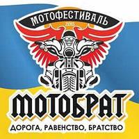 Запрошуємо двоколісних Братів на Другий Мотофестиваль «МОТОБРАТ - 2015»!