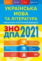 ЗНО 2021 Українська мова та література Навчально-практичний довідник для школярів з підготовки до ЗНО та ДПА, фото 1