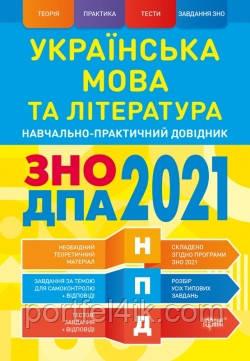 ЗНО 2021 Українська мова та література Навчально-практичний довідник для школярів з підготовки до ЗНО та ДПА
