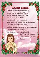 Плакат. Молитва Господня.(Отче наш...)