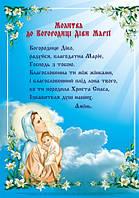 Плакат. Молитва Богородице Діво радуйся...