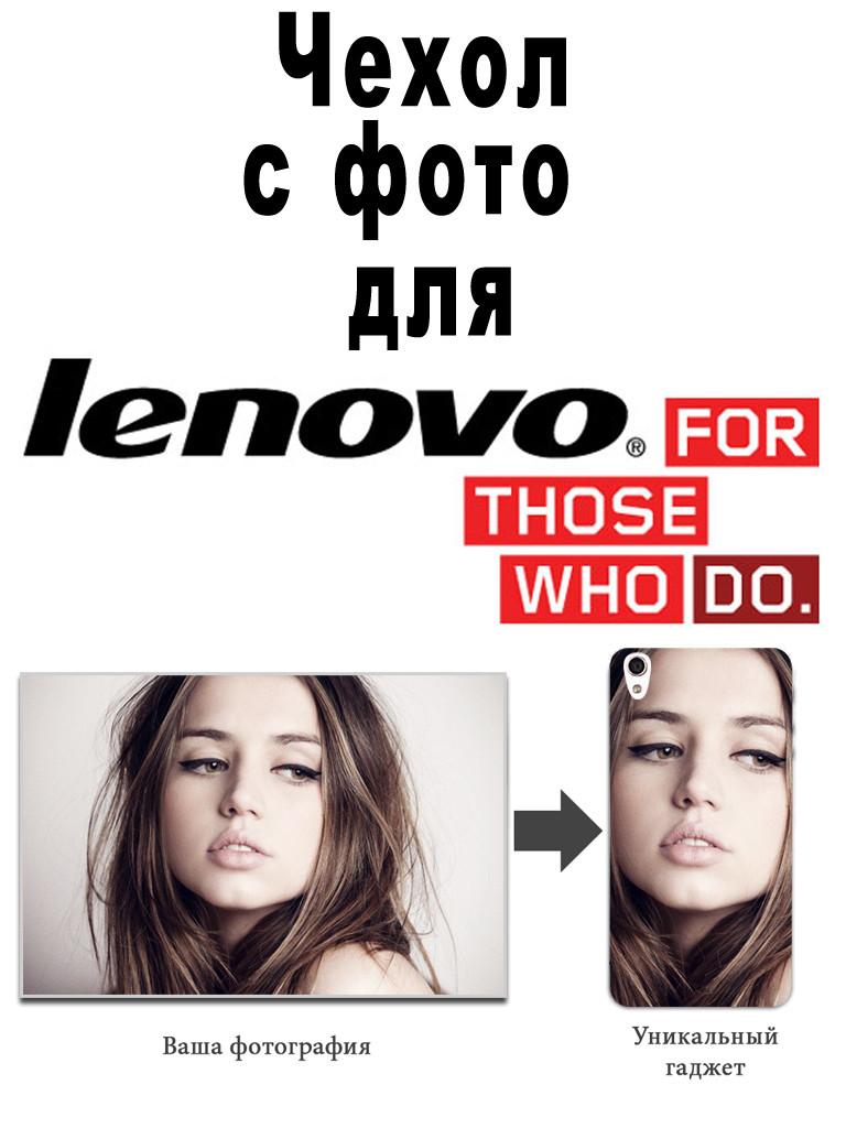Чехол с фото для Lenovo S850