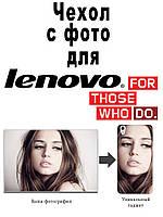 Чехол с фото для Lenovo a396/A238t