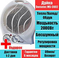 Дуйка тепло-обогреватель DOMOTEC MS-5902 тепловентилятор