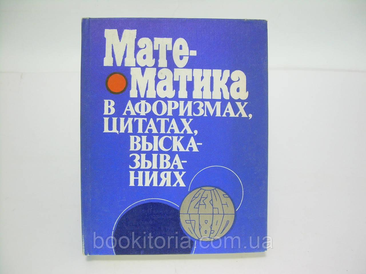 Математика в афоризмах, цитатах, высказываниях (б/у).