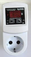 Устройство защиты электроприборов Vp3500