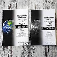 Комплект конспектів теорія та практика ЗНО географія 2022, ЗНО география на 180+, ЗНО 2022