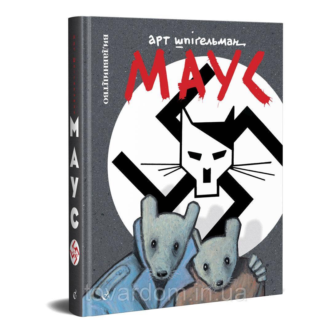 Комікси: Арт Шпіґельман, Маус. Сповідь уцілілого
