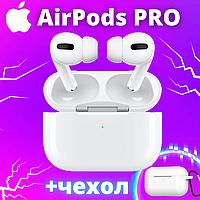 Наушники Apple AirPods pro +подарок (LUX 1:1) лучшее качество на рынке UA AAA+ наушники аирподс про