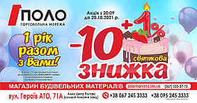 """АКЦІЯ ВІД """"ПОЛО"""" В ПОЛТАВІ """"! (вул.Героїв АТО, 71А), polomarket.com.ua (067) 533 37 75 (Київстар, Viber)"""
