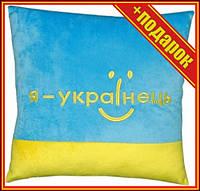 """Подушка """"Я - украинец"""",Подушка пони,Подушка сплюшка,Подушка обнимашка для беременных,Подушка"""