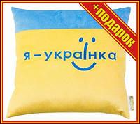 """Подушка """"Я - українка"""",Подушка пони,Подушка сплюшка,Подушка обнимашка для беременных,Подушка"""