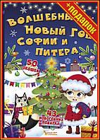 Книга с секретными окошками. Волшебный Новый год Софии и Питера, рус,Детские книги,Книги для