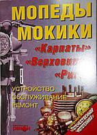 Книга Карпаты,Верховина,Рига