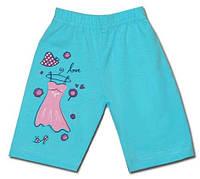Удлиненные шорты для девочки голубого цвета, рост 92-98 см