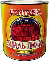 Эмаль для пола ПФ-266 Fantazia 0,9кг