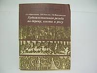 Абросимова А.А., Каплан Н.И., Митлянская Т.Б. Художественная резьба по дереву, кости и рогу.