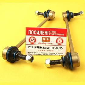 Ravon R2 Усиленные стойки стабилизатора Гарантия 12 мес! 95465758, 95941670